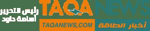 أخبار الطاقة | Taqa News